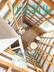 新建築住宅特集 (2016年5月号)