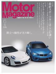 モーターマガジン(Motor Magazine) (2016/06)