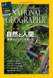 ナショナルジオグラフィック日本版 (2016年5月号)