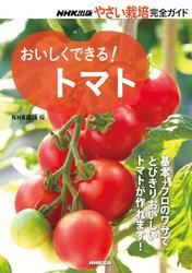 おいしくできる! トマト