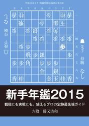 将棋世界 付録 (2016年6月号)