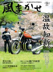 風まかせ (No.56)