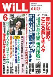 月刊WiLL(マンスリーウイル) (6月号)