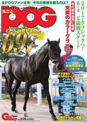 週刊Gallop(ギャロップ) 臨時増刊 丸ごとPOG (2016~2017)