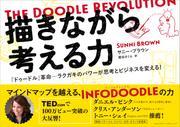 描きながら考える力 ~The Doodle Revolution