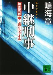 中継刑事<捜査五係申し送りファイル>