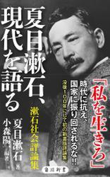 夏目漱石、現代を語る 漱石社会評論集