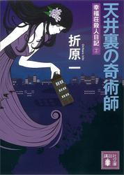 天井裏の奇術師 幸福荘殺人日記(2)