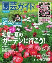 園芸ガイド (2016年夏・特大号)