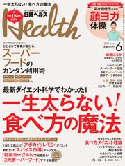 日経ヘルス (2016年6月号)