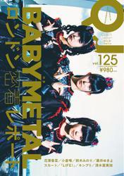 Quick Japan (Vol.125)