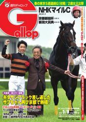 週刊Gallop(ギャロップ) (5月8日号)