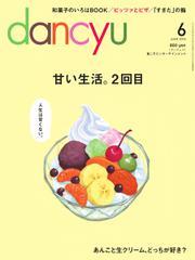 dancyu(ダンチュウ) (2016年6月号)