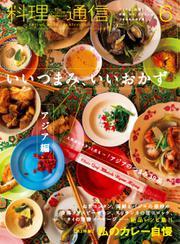 料理通信 (2016年6月号)