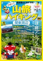 日帰りで山旅ハイキング 関東周辺