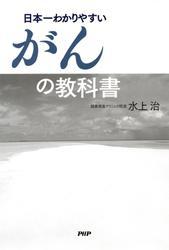 日本一わかりやすいがんの教科書