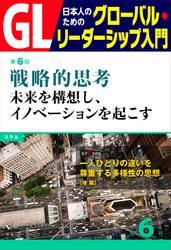 GL 日本人のためのグローバル・リーダーシップ入門 第6回