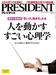 PRESIDENT(プレジデント) (2016年5.30号)