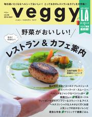 Veggy(ベジィ) (Vol.46)