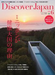 Discover Japan (2016年6月号)