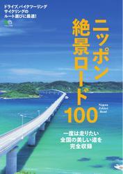 ニッポン絶景ロード100 (2016/04/18)