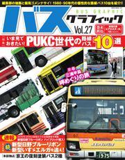 バス・グラフィック (vol.27)
