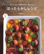 ei cookingシリーズ (下ごしらえして漬けるだけ! 焼くだけ! ほったらかしレシピ)