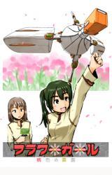 フラワーガール -桃色の菜園-