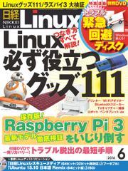 日経Linux(日経リナックス) (2016年6月号)