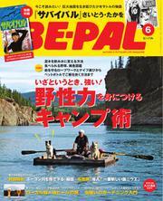 BE-PAL(ビーパル) (2016年6月号)
