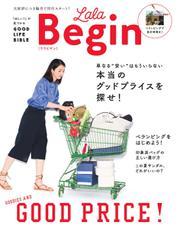 LaLaBegin(ララビギン) (Begin 2016年6月号臨時増刊)