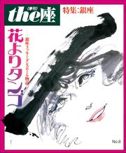 the座 8号 花よりタンゴ(1986)