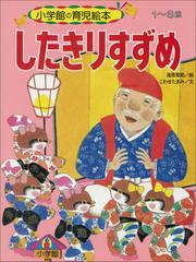 したきりすずめ ~【デジタル復刻】語りつぐ名作絵本~