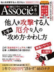 日経ビジネスアソシエ (2016年6月号)