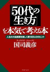 「50代の生き方」を本気で考える本