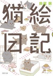 猫絵日記【フルカラー】
