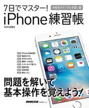 7日でマスター! iPhone練習帳