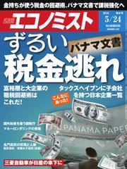 エコノミスト (2016年5月24日号)