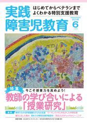 実践障害児教育 (2016年6月号)