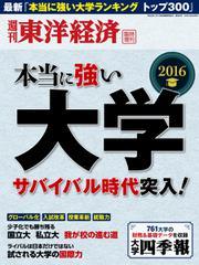 週刊東洋経済 臨時増刊 本当に強い大学 (2016)