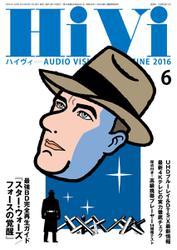 HiVi(ハイヴィ) (2016年6月号)