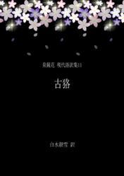 泉鏡花 現代語訳集11 古狢