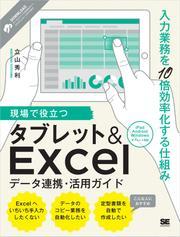 現場で役立つタブレット&Excelデータ連携・活用ガイド 入力業務を10倍効率化する仕組み