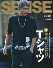 SENSE(センス) (2016年6月号)