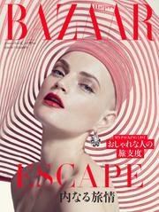 Harper's BAZAAR(ハーパーズ・バザー) (2016年7・8月合併号)