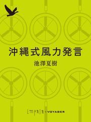 沖縄式風力発言 ふぇーぬしまじま講演集