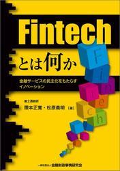 Fintechとは何か―金融サービスの民主化をもたらすイノベーション