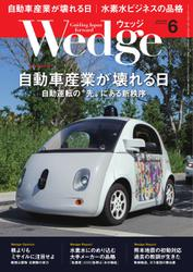 WEDGE(ウェッジ) (2016年6月号)