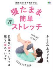 寝たまま簡単ストレッチ (2016/05/06)