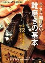 今さら聞けない靴磨きの基本 (2016/05/09)